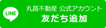 丸昌不動産LINE公式アカウント