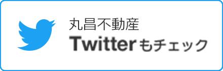 丸昌不動産Twitterもチェック